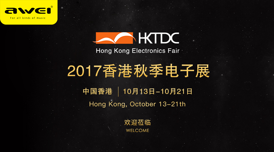 【2017 Hong Kong, China】AWEI Invite You to Hong Kong Autumn Electronics Exhibitions