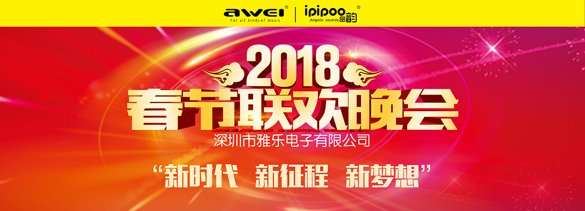 [New Era, New Journey, New Dream] 2018 New Year Gala of Shenzhen Yale Electronics Co., Ltd Ended Successfully