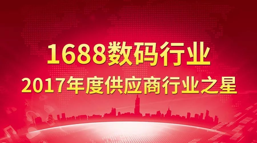 "Shenzhen Yale Electronics Co., Ltd Won the Reward of ""Annual Supplier Industry Star of 1688 Digital Industry"""