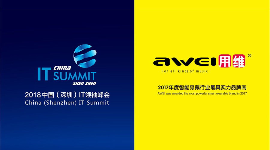 AWEI Won the Title of Cooperative Partner of 2018 China (Shenzhen) IT Leadership Summit