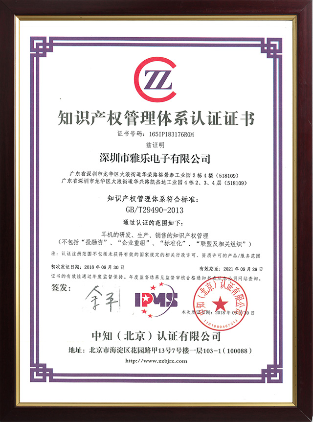 "Shenzhen Yale Electronics Co., Ltd Won the ""Intellectual Property Management System Authentication Certificate"""