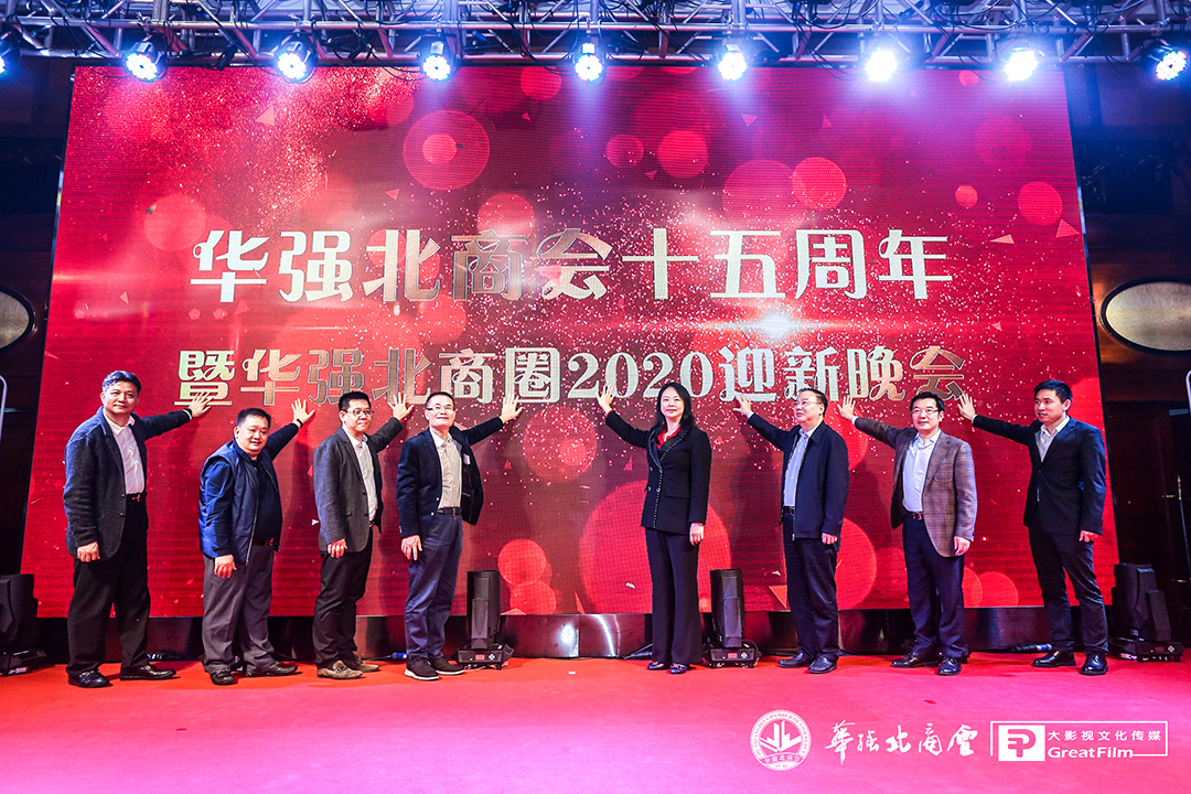 Emerging Force in Huaqiang North Chamber of Commerce