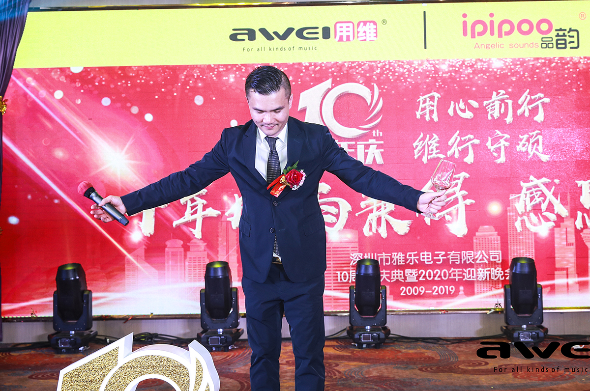 The 10th Anniversary of AWEI & 2020 New Year Gala