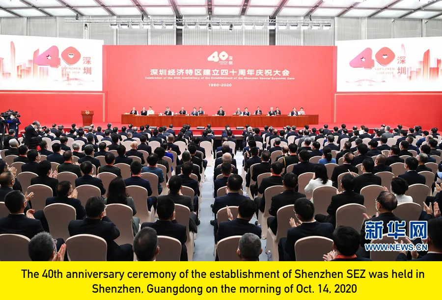 Salute to the 40th Anniversary of Shenzhen SEZ